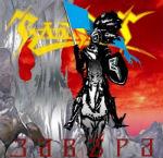 Rampart: Завера