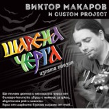 "Виктор Макаров & custom project ""Шарена черга"""